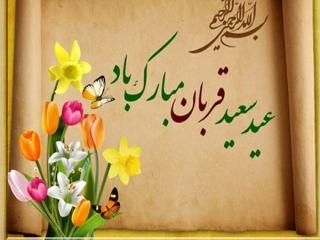 اشعار عید سعید قربان