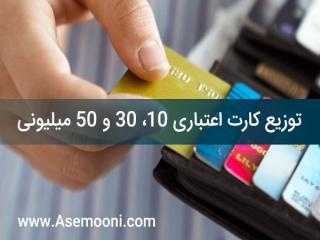 توزیع کارت اعتباری 10، 30 و 50 میلیونی از فردا
