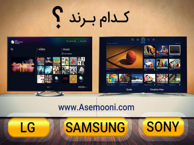 تلویزیون سامسونگ، سونی یا ال جی کدام بهتر است؟
