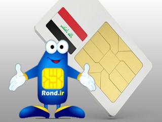 استفاده از سیم کارت اعتباری در عراق