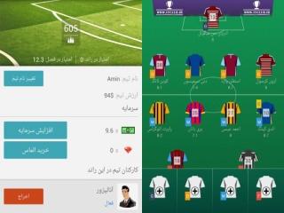 بازی های آنلاین فوتبال فانتزی