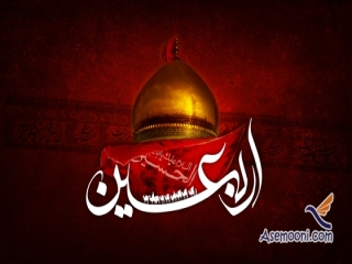 دعای روز اربعین حسینی