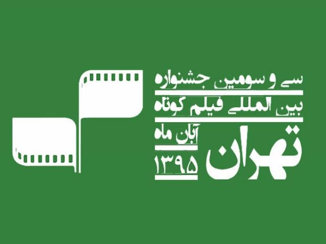 دو خبر از جشنواره فیلم کوتاه تهران/ راهیابی 5 فیلم ایرانی به بخش بین الملل