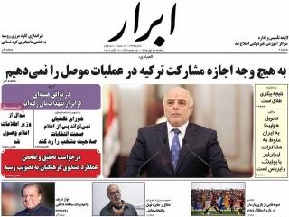 تیتر روزنامه های 26 مهر 1395