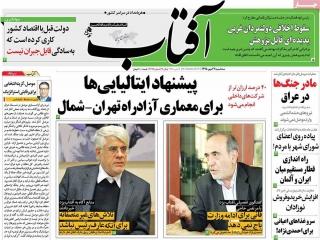 تیتر روزنامه های 27 مهر 1395
