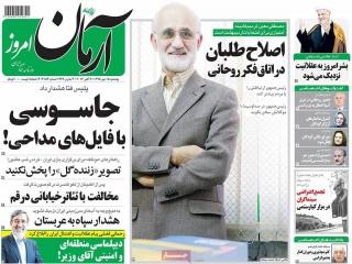 تیتر روزنامه های 15 مهر 1395
