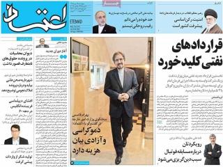 تیتر روزنامه های 14 مهر 1395
