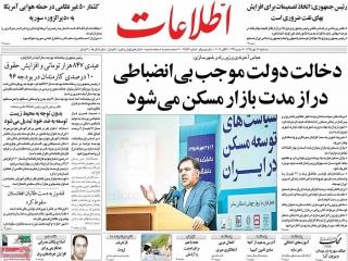 تیتر روزنامه های 13 مهر 1395