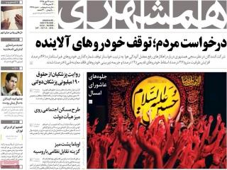 تیتر روزنامه های 24 مهر 1395