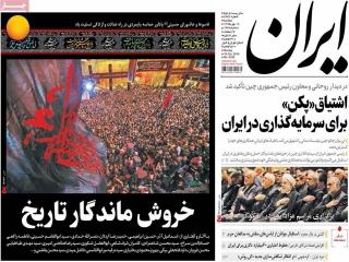 تیتر روزنامه های 19 مهر 1395