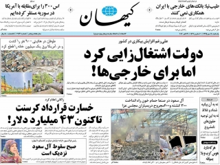 تیتر روزنامه های 18 مهر 1395