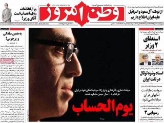 تیتر روزنامه های 28 مهر 1395
