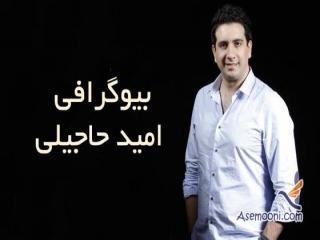 بیوگرافی امید حاجیلی