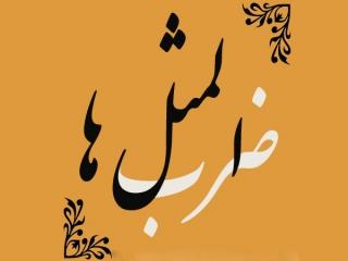 ضرب المثل مازندرانی با معنی فارسی