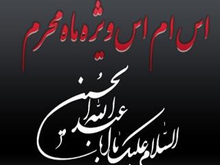 پیامک های تاسوعا و عاشورای حسینی