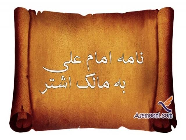 متن کامل نامه امام علی به مالک اشتر