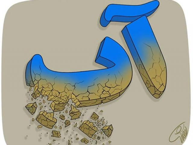 بحران آب در ایران و پیامدهای آن