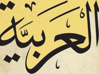 حروف الفبای عربی به ترتیب