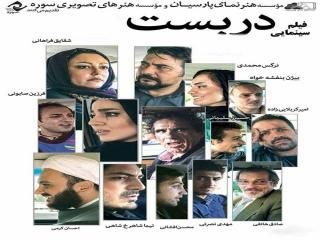 نقد فیلم دربست علی خامه پرست