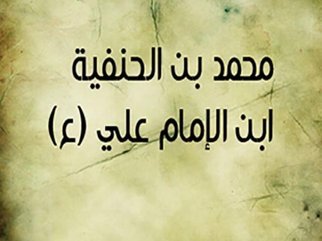 زندگی نامه محمد بن حنیفه