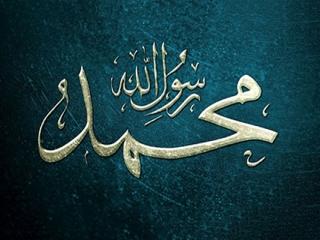 زندگی حضرت محمد به زبان ساده برای کودکان
