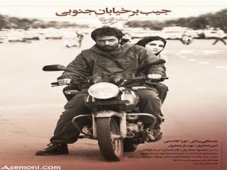 فیلم سینمایی جیببُر خیابان جنوبی، 13 آذر به سینماها میآید