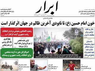 تیتر روزنامه های 1 آذر 1395