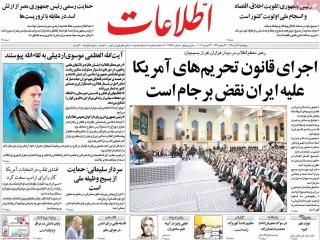 تیتر روزنامه های 4 آذر 1395