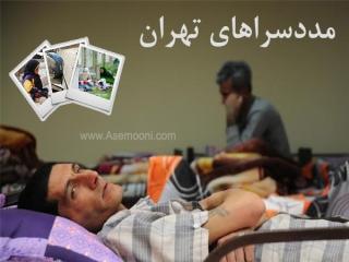 لیست مددسراهای اضطراری و دائمی مناطق 22 گانه تهران