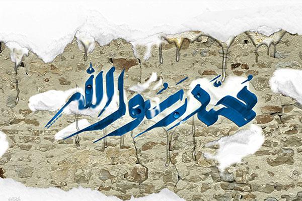 hadith-of-the-prophet1