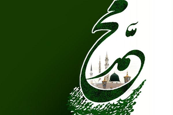 hadith-of-the-prophet3