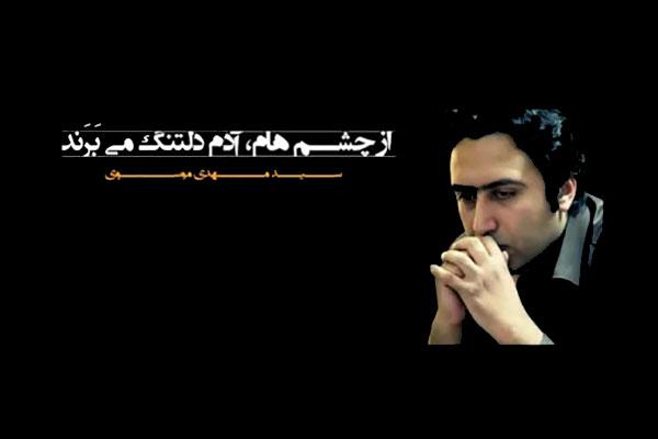 seyed-mendi-mousavi