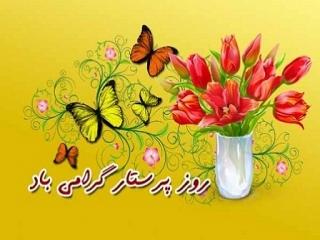 پیامک ولادت حضرت زینب و روز پرستار