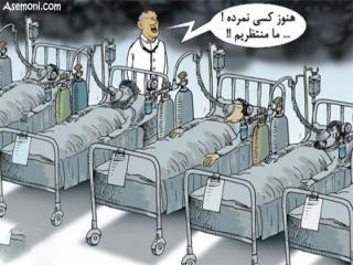 کاریکاتورهای آلودگی هوا