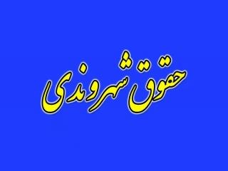 منشور حقوق شهروندی ایران