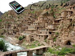 پیش شماره خطوط موبایل کردستان