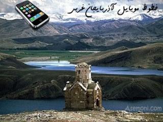 پیش شماره خطوط موبایل آذربایجان غربی