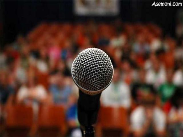 آموزش سخنرانی در جمع