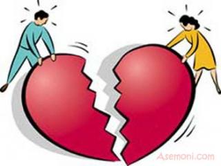 طلاق عاطفی پایان ازدواج عاشقانه