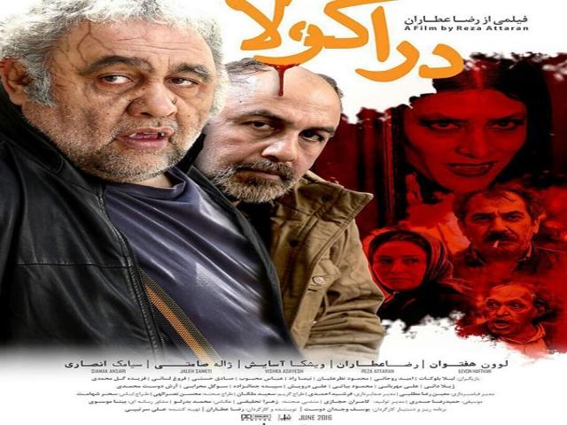 نقد فیلم دراکولا، رضا عطاران