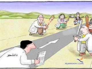 کاریکاتور خنده دار دانشجویی