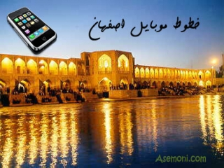 پیش شماره خطوط موبایل اصفهان