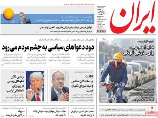 تیتر روزنامه های 21 آذر 1395