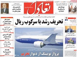 تیتر روزنامه های 22 آذر 1395