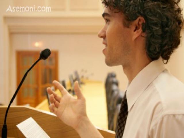 روش های آماده سازی سخنرانی