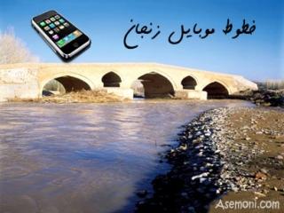 پیش شماره خطوط موبایل زنجان