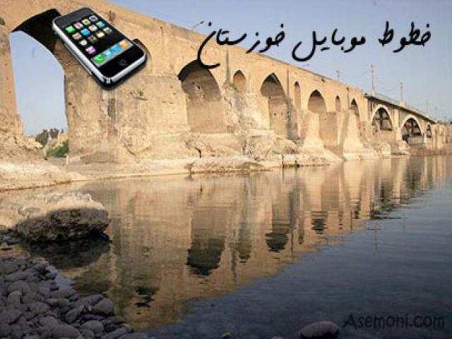 پیش شماره خطوط موبایل خوزستان