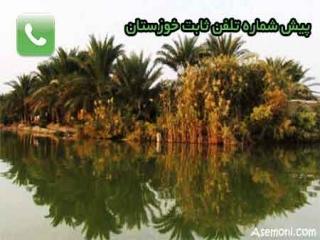 پیش شماره تلفن های ثابت خوزستان