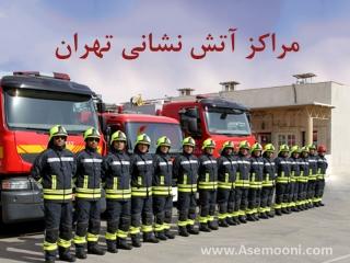 آدرس و تلفن آتش نشانی های تهران