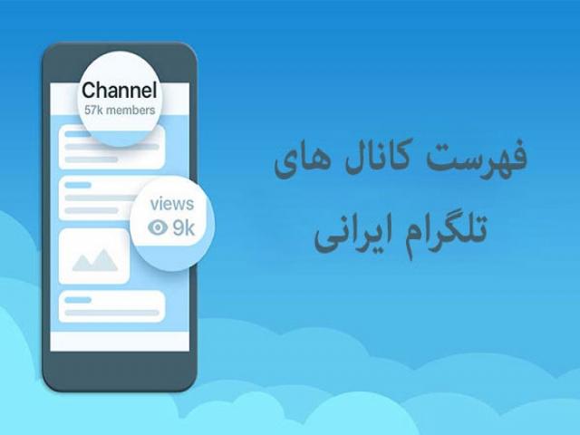 فهرست کانال های تلگرام ایرانی